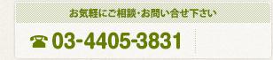 090-3069-3298